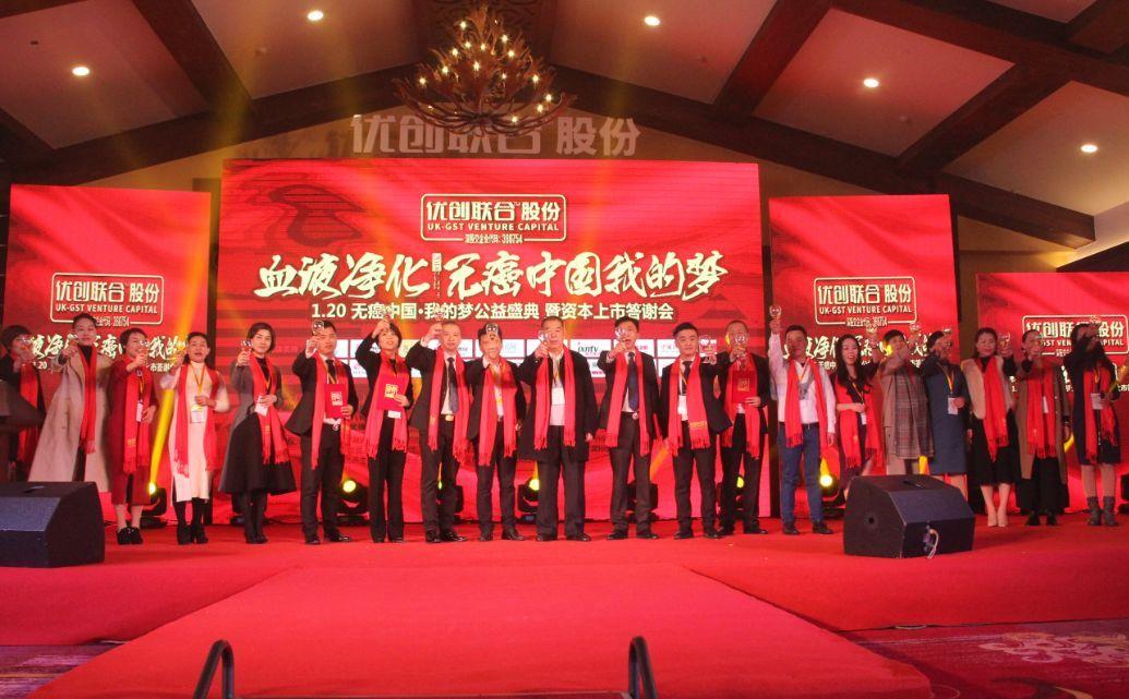 【优创联合】血液净化无癌中国我的梦120公益盛典特别播报(二):优创联