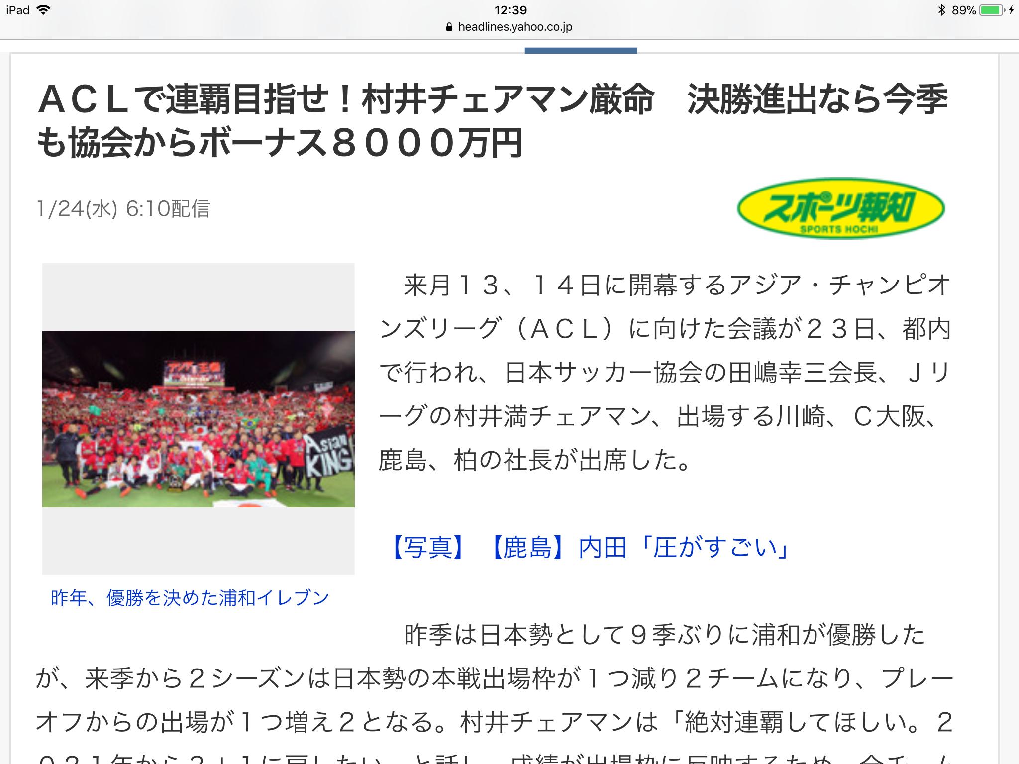日本足协宣言蝉联亚冠桂冠 开500万奖金被斥寒酸