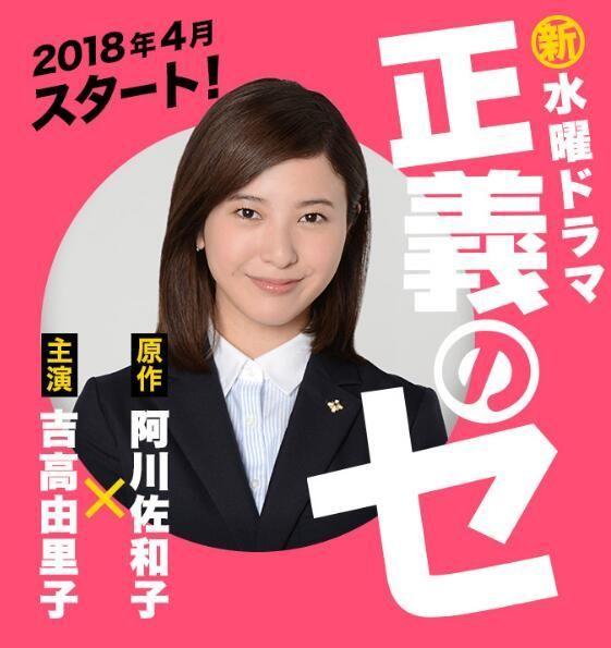 吉高由里子主演春水10饰演检察官 阿川佐和子《正义的