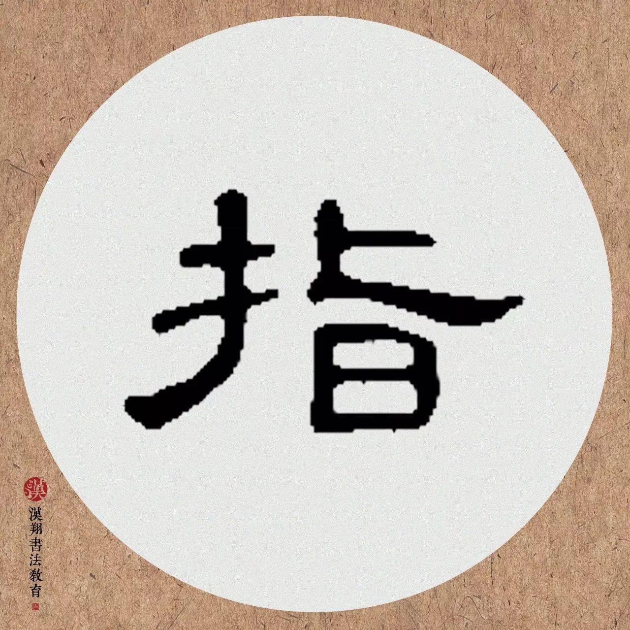 【曹全碑隶书集字】倾白酒,对青山,笑指柴门待月还!图片