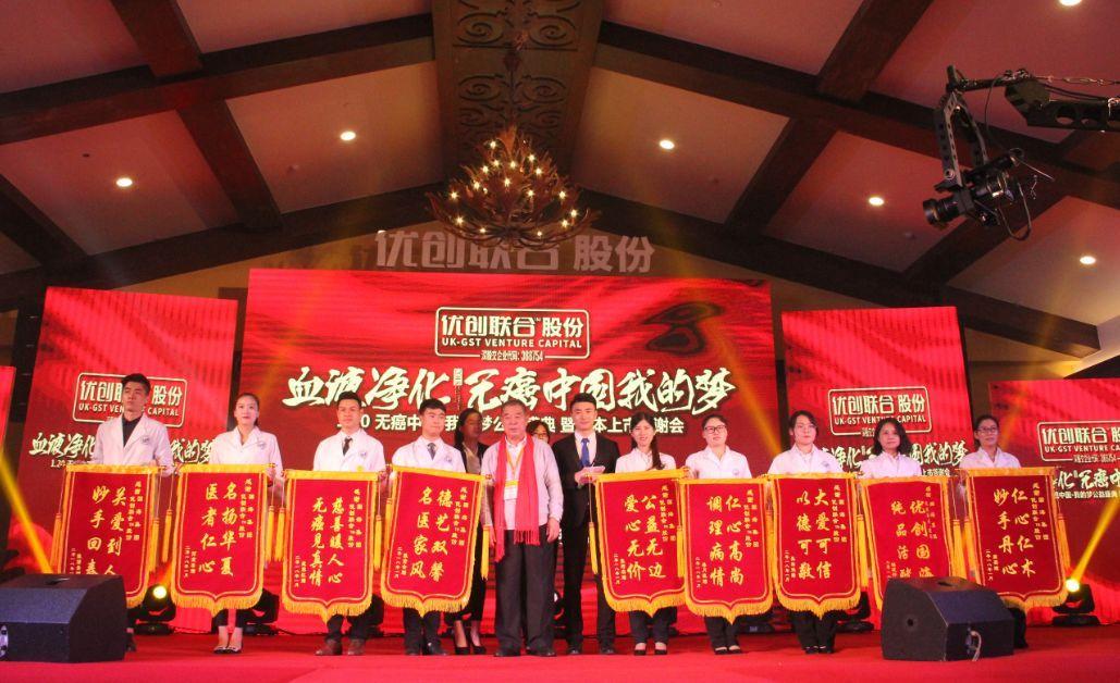 【优创联合】血液净化无癌中国我的梦120公益盛典特别播报(三):良心