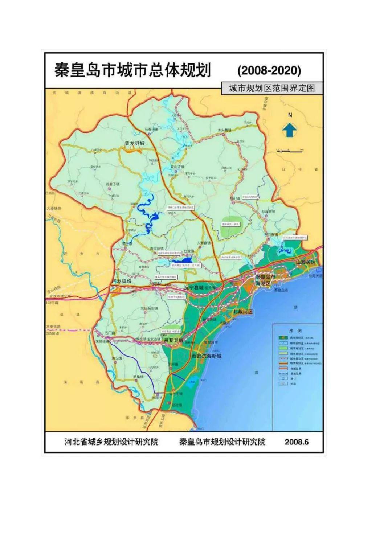 昌黎县城最新规划图