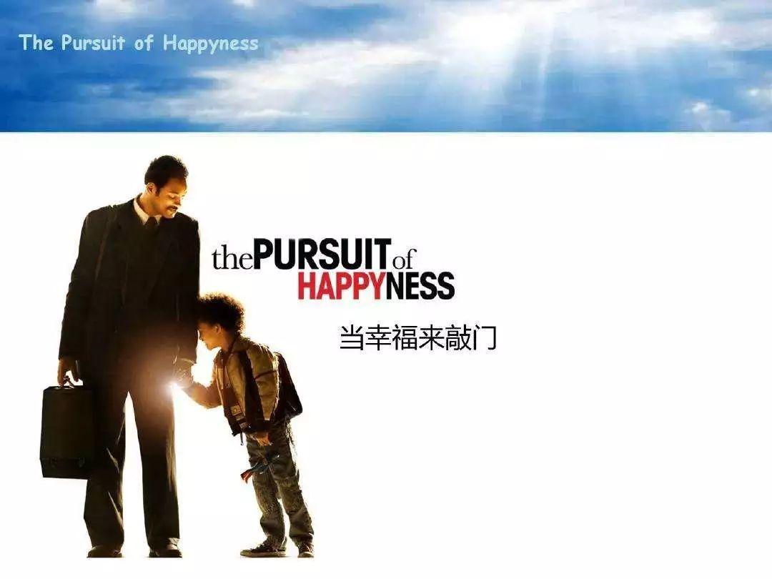 幸福来敲门电影高清_电影《当幸福来敲门》