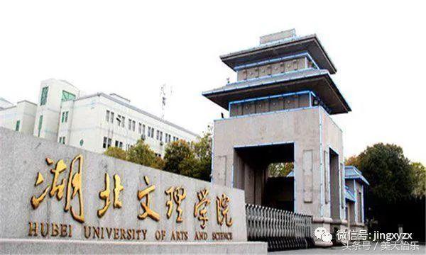 湖北省襄阳文理学院_襄阳市一共有8所大学院校,你都知道吗