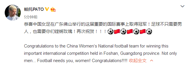 香港天下彩开奖结果帕托祝贺中国女足夺冠:足球也需要铿锵玫瑰!