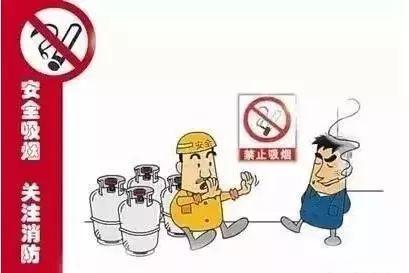 """吸完烟后应将烟头""""掐死"""",放在烟灰缸或金属,玻璃等不易燃烧器具内图片"""