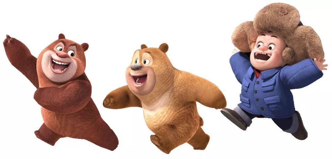 大熊编辑照片_一起去见熊大熊二吧!
