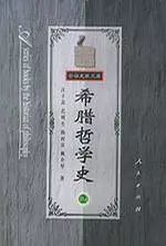 今日推荐汪子嵩希腊哲学史_广东快乐十分走势