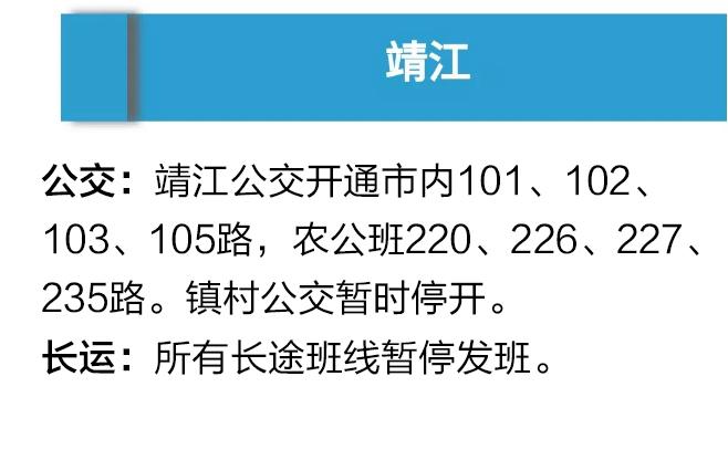 【微靖江】大雪如期而至,靖江最新公车停运消息来了