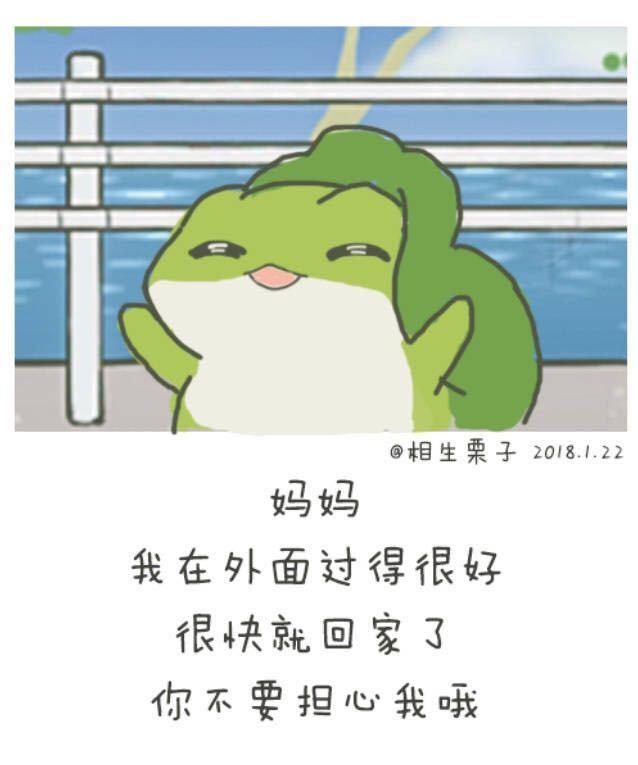 """""""青蛙出门旅行,迟迟未归, 会忧虑:""""怎么还不回来?图片"""