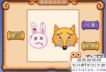 一只受伤的兔子和一只在哭的狐狸是嘴巴成语进到蚊子怎么办图片