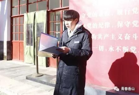 """香山公园举办""""砥砺前行香山人 激扬青春香山梦""""主题"""
