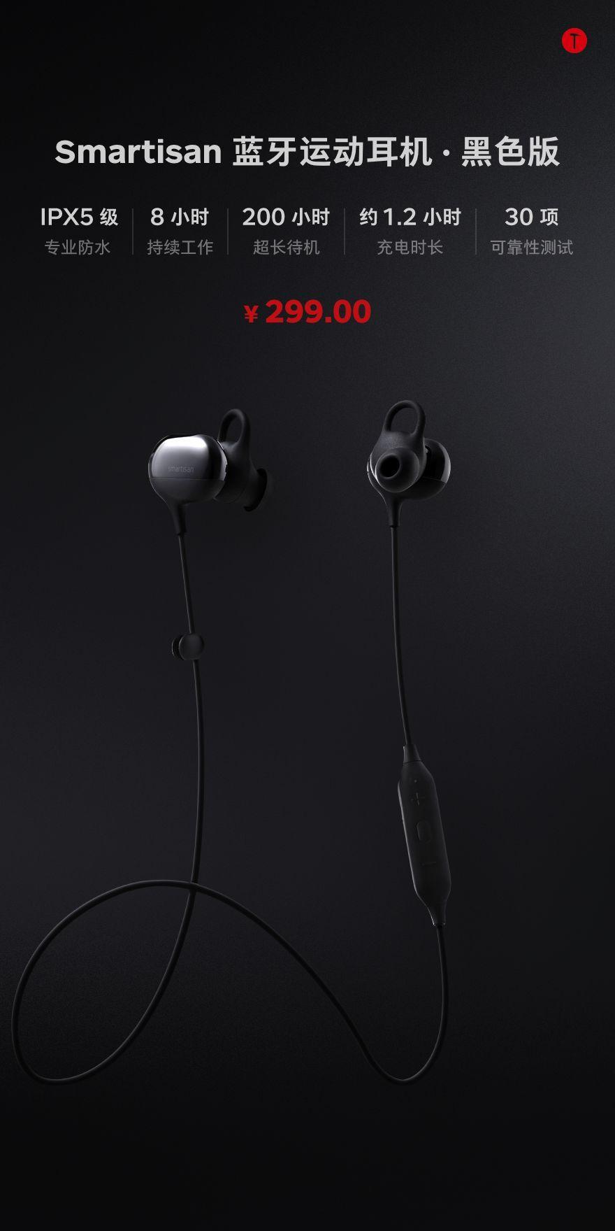 运动派的新选择,Smartisan 蓝牙运动耳机 · 黑色版现已上市