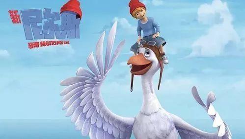 尼尔斯骑鹅历险记1_新版《尼尔斯骑鹅旅行记》动画片即将重回中国