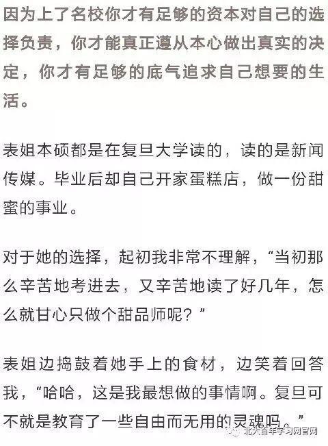 《无问西东》现实而残酷地告诉你:为什么一定要逼孩子