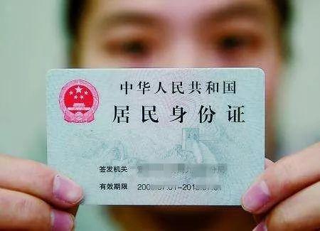 梦见旅游忘记带身份证