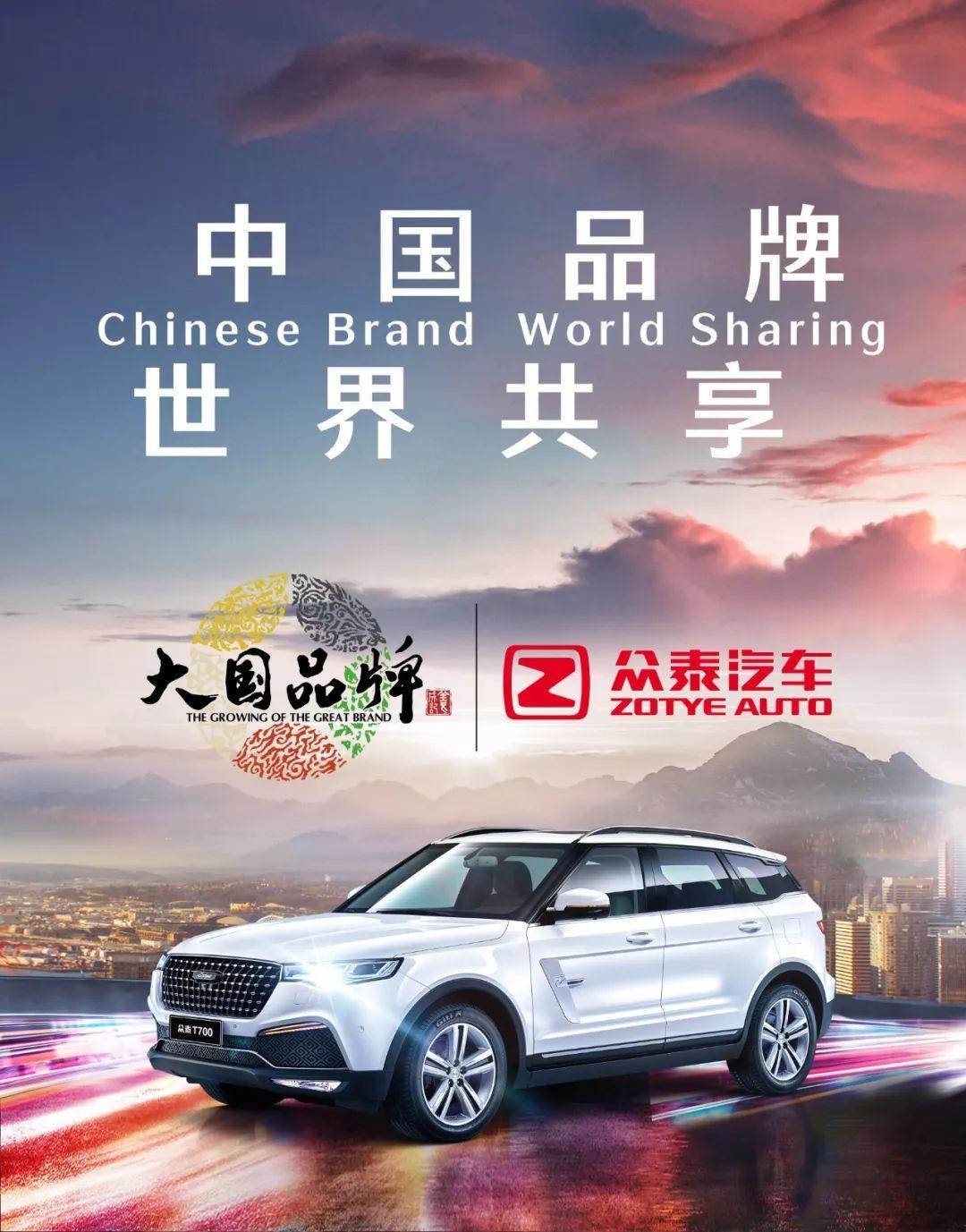 """众泰汽车亮相""""世界第一屏"""",践行大国品牌向全球发声!_"""