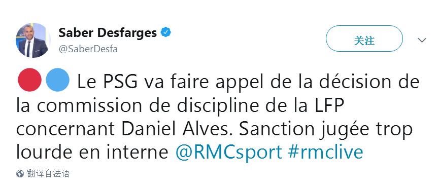 RMC记者:巴黎将就阿尔维斯禁赛提起上诉