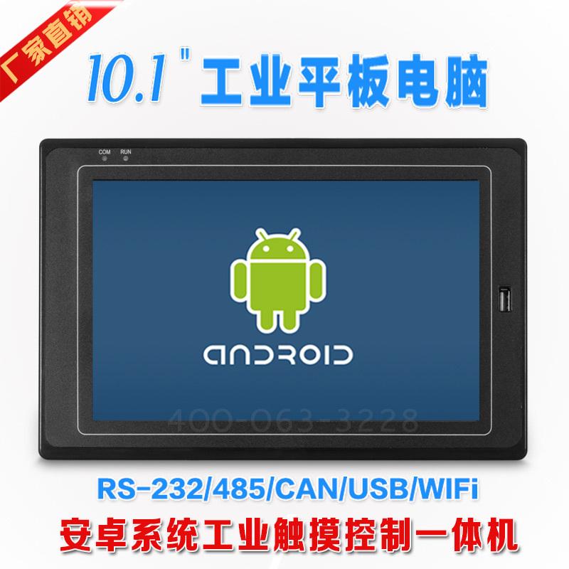 Android工业级平板电脑开发应用   在我们的生活中应用很广泛