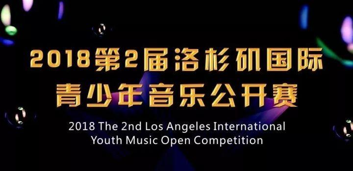 【比赛日程】2018第2届洛杉矶国际青少年音乐公开赛——上海赛区日程安排通知