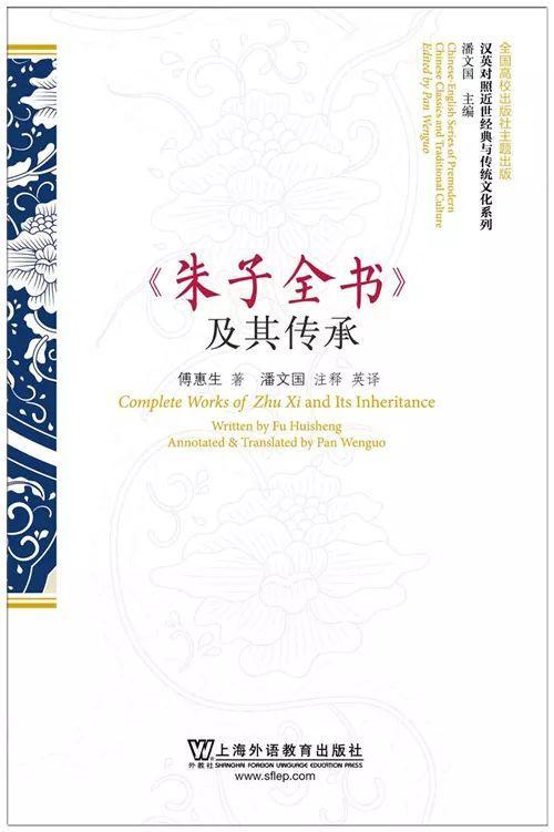 汉英对照近世经典与传统文化系列之《‹朱子全书›及其传承》于近日出版