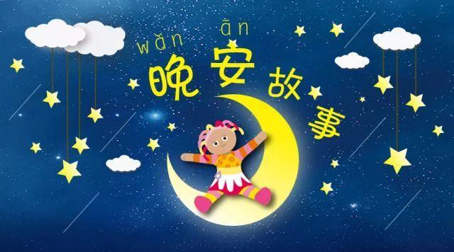 花园宝宝晚安故事丨让故事陪你安睡