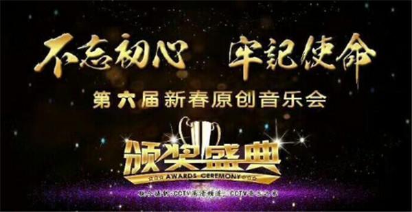 邹顺风应邀参加CCTV《2018年原创音乐》总决赛暨颁奖盛典