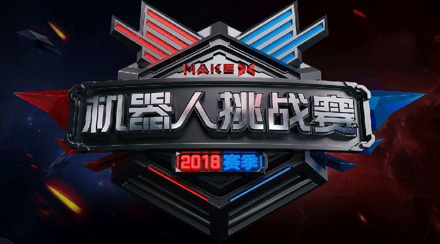 makex 机器人挑战赛 2018 赛季来了!