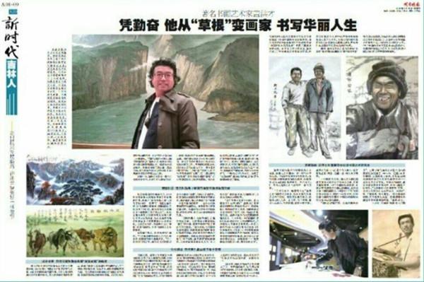 书画家盖洪才荣登《城市晚报》新时代吉林人物专版
