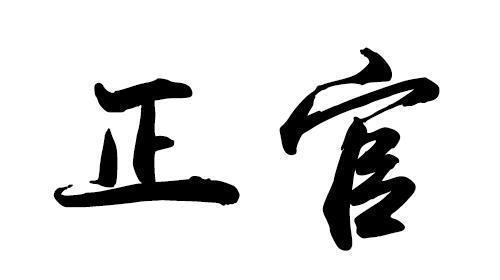 [转载]八字十神解读命运——正官