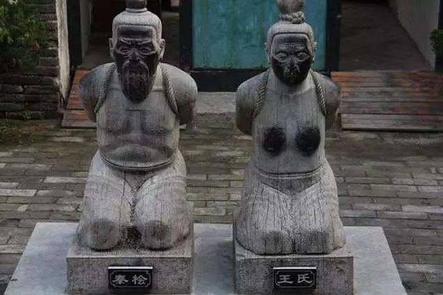 岳飞庙的秦桧夫妇跪像