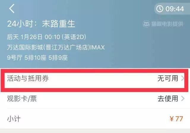 娱乐 正文  1 2 3 4 5 6 ↑  9元观影 →  泉州万达影城 优惠内容: 2d