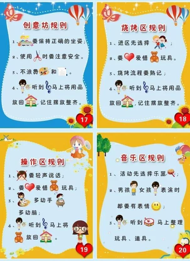 幼儿园班级活动区进区规则 提示图片