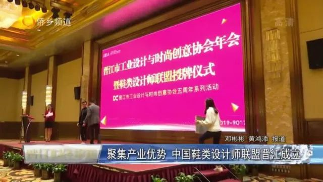行业丨聚集产业优势 中国鞋类设计师联盟晋江成立