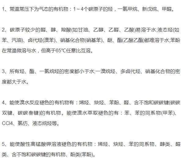 【知识点】高中有机化学根基知识点总结(责编保举:数学家教jxfudao.com/xuesheng)