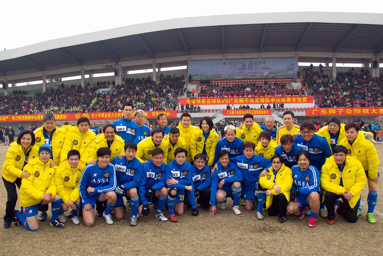 年后重磅,香港明星足球队将再度星耀中山!