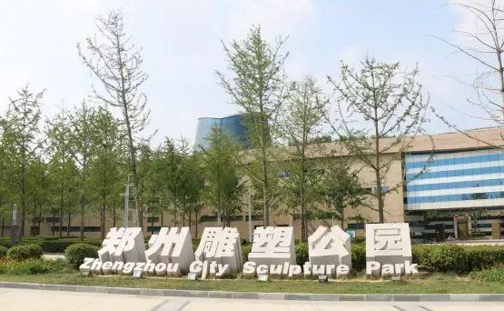 郑州雕塑公园