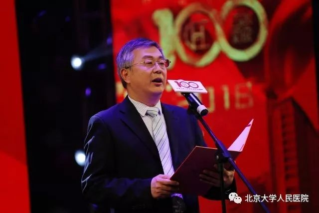 世纪•荣光 | 感谢有你 北京大学人民医院隆重表彰2017年度优秀个人和集体