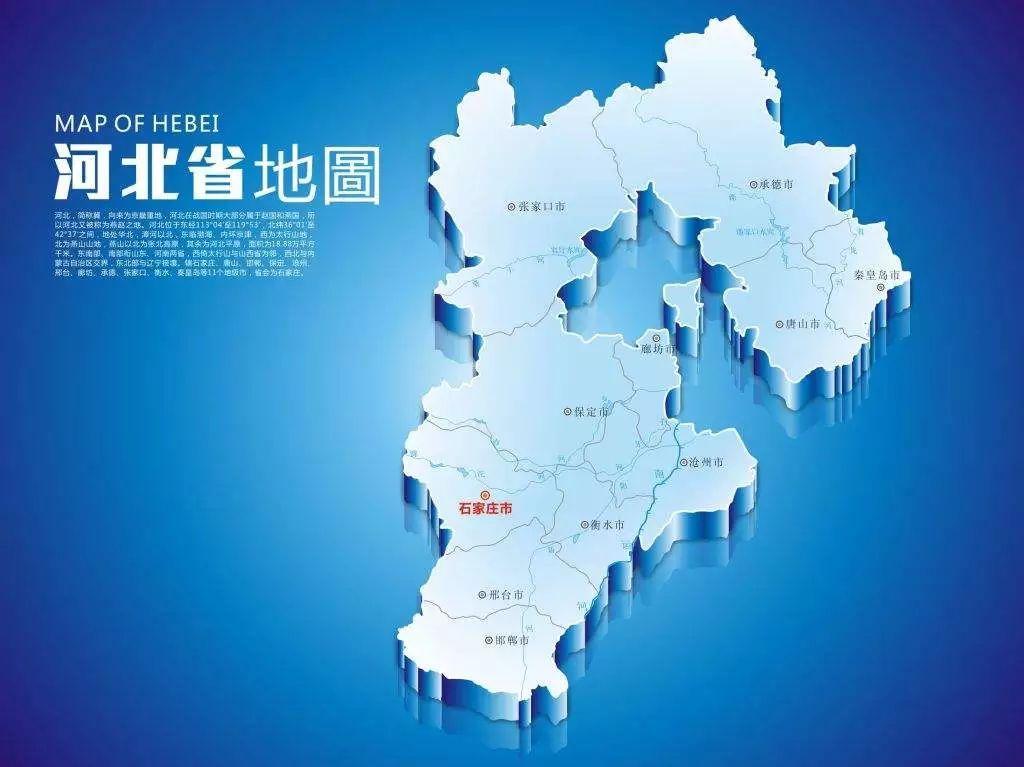河北省gdp_河北省gdp排名2020