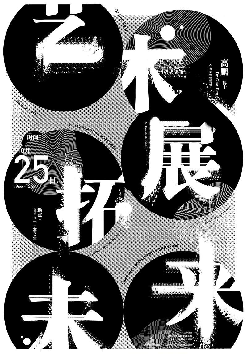 中国海报速递(十六)
