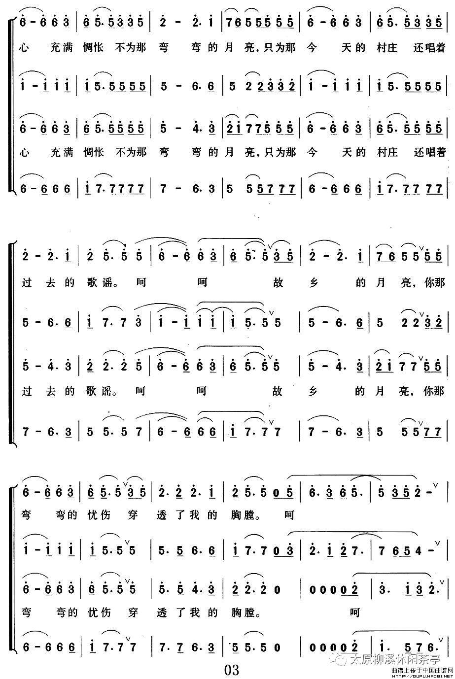 【音乐赏析】歌曲《弯弯的月亮》