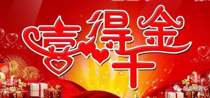 恭贺: 李进万,周自杰之子 李益军 (山鸡夜市)与张雨倩喜得千金(张铭方