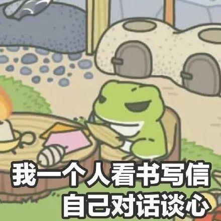 蛙,你记得常回家看看