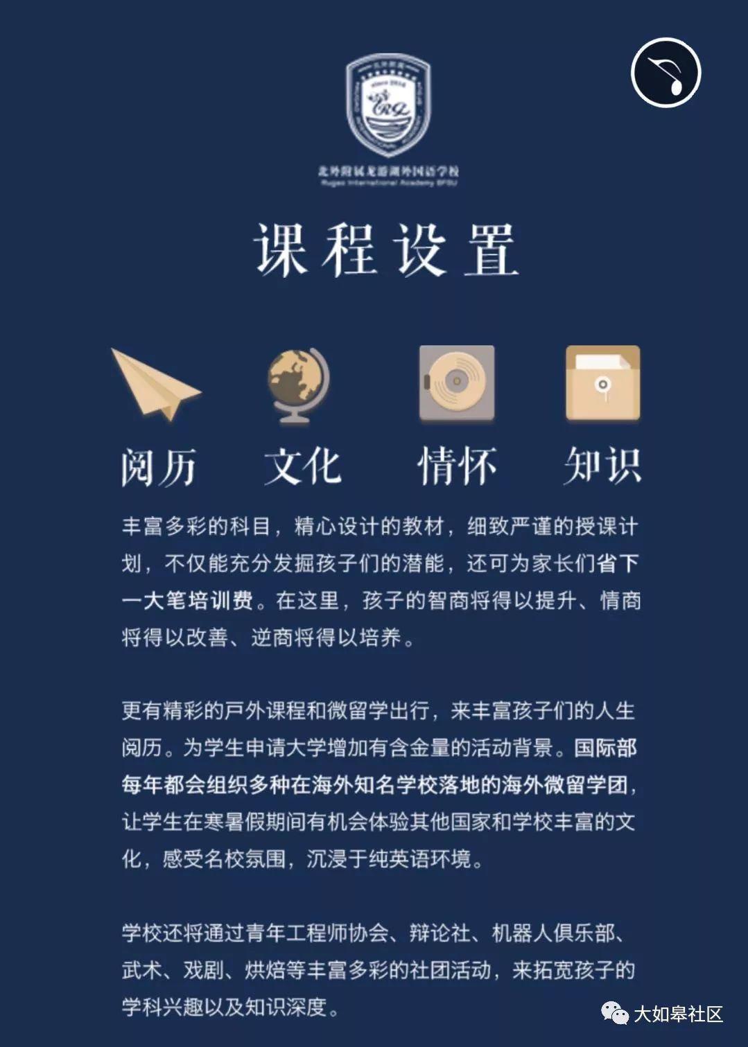 如皋学校招生龙游湖外国语北外附属啦!初中的作文英文友谊500字图片