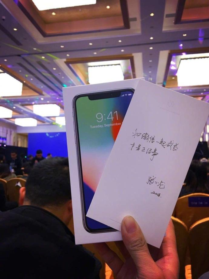 微信年会人手一台顶配iPhone X,王者荣耀团队露出微笑
