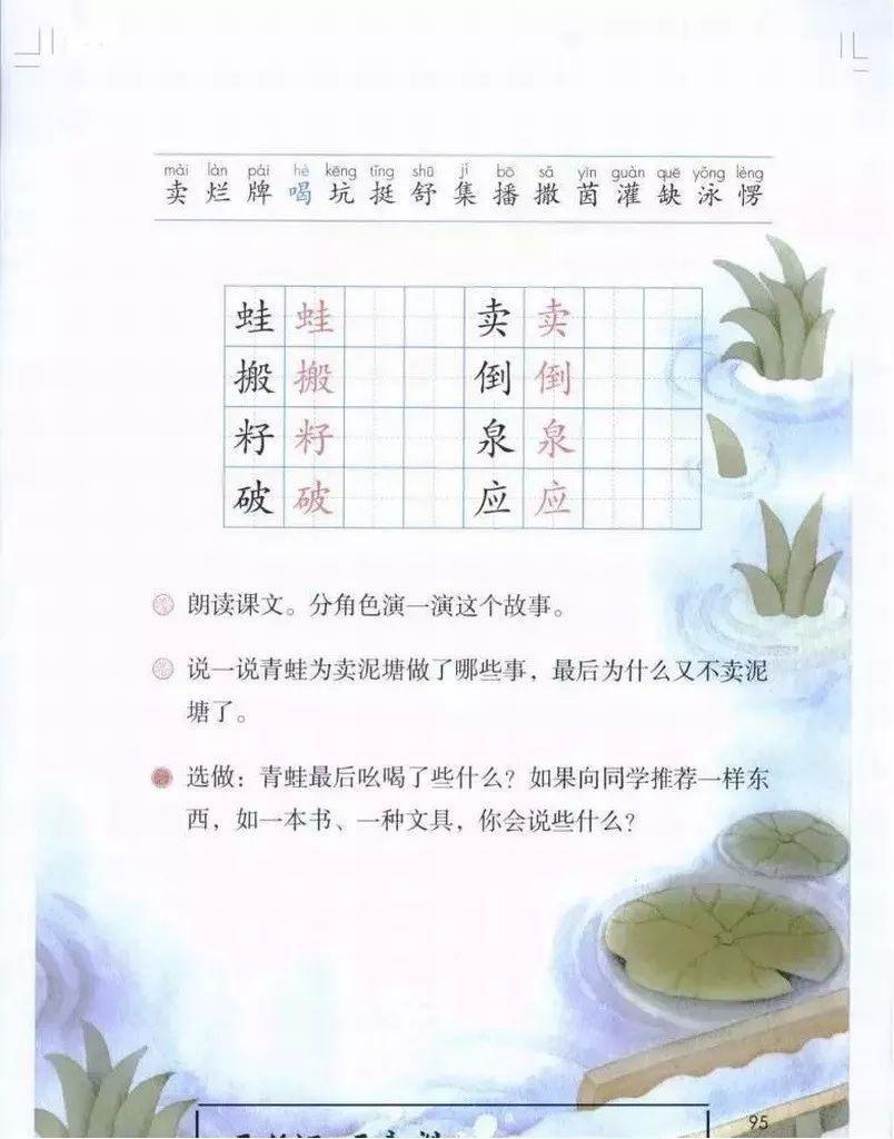 【二年级】语文下册部编人教版电子课本