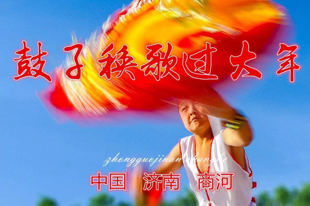 实拍:中国见你商河过大年就是扭鼓子秧歌