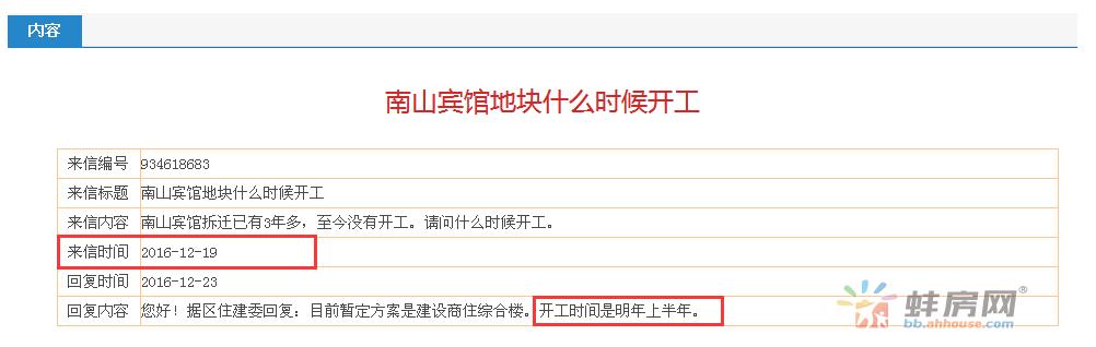 蚌埠中山街南山宾馆将建蚌埠南山购物广场?拆迁如何安置?官方给出回复...