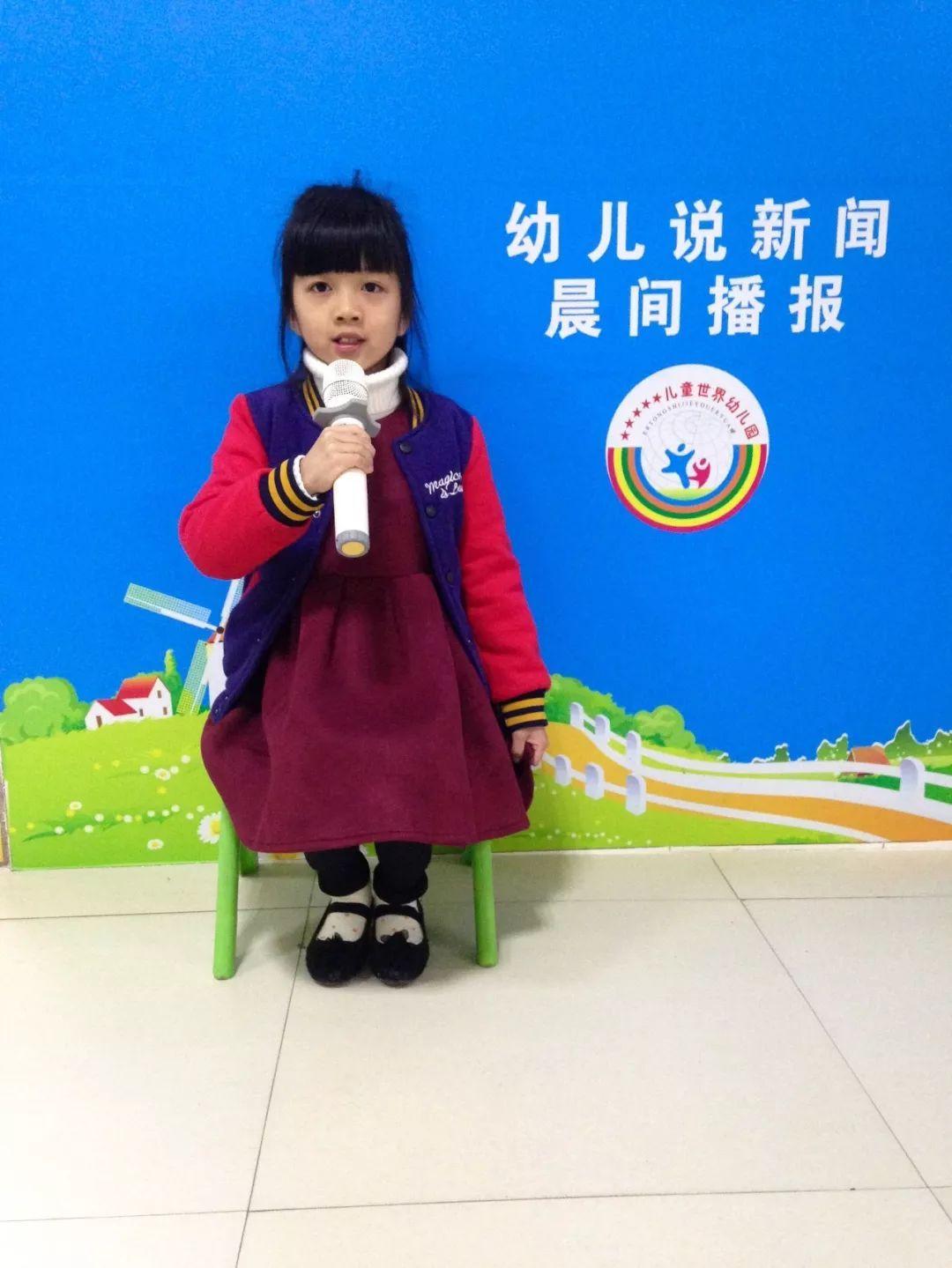儿童世界幼儿园||【晨间播报】——天天拥有好心情