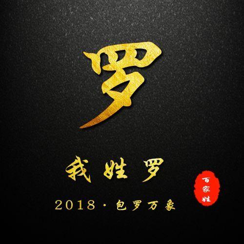 2018贺岁百家姓姓氏头像,微信姓氏头像封面!你的新春专属祝福